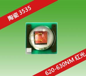 陶瓷3535系列 红光620-630NM