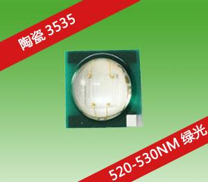 陶瓷3535系列 绿光520-530NM